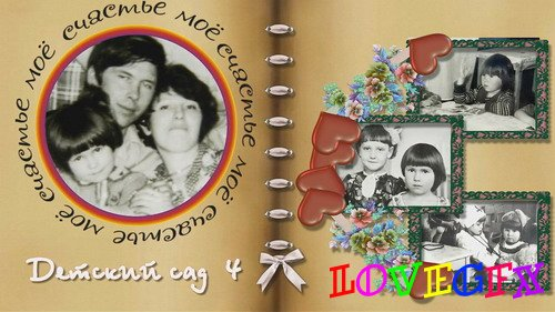 Project for Proshow Producer - Family album 2