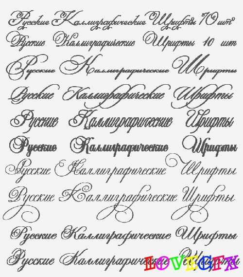 Russian calligraphy fonts