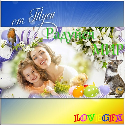 Easter - joy to all around - Project ProShow Producer