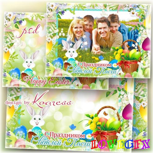 Frame for Photoshop - Easter day