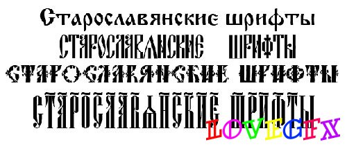 Set of Old Slavic fonts