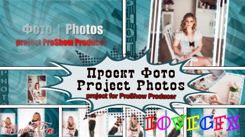 Photos - project ProShow Producer