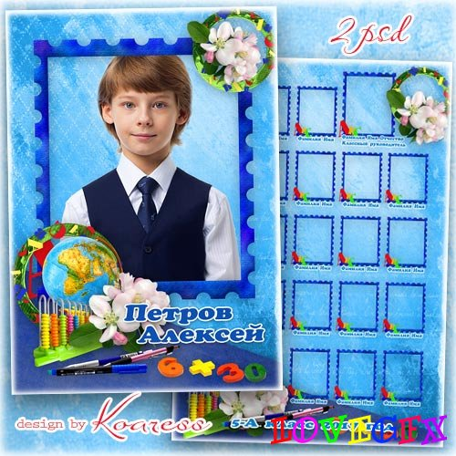 Children school frame and vignette for Last Bell holiday - Let all your dreams come true in the summer