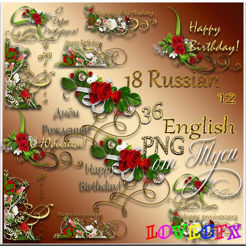 Flowers and kind words - everything in this holiday for you - Clipart for congratulations