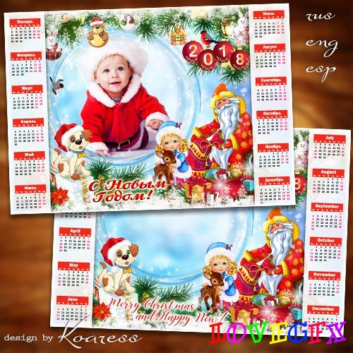 Children calendar-photo frame for Year of the Dog - The bag of Christnas gifts