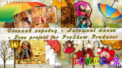 Autumnal dance - project ProShow Producer