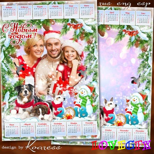 Calendar with frame for 2018 Year of the Dog - Let reliable friends go through life with you