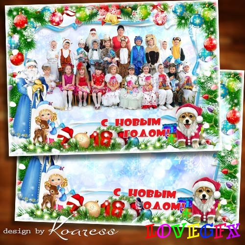 Children frame for kindergarten new year holiday photos for Photoshop - We will start a round dance around the Christmas tree