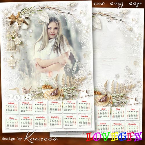 Romantic calendar with frame for 2018 - Silver winter