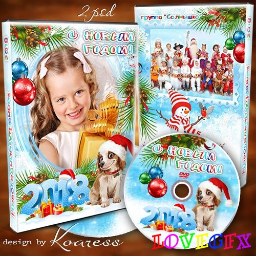 DVD set for Photoshop for children kindergarten new year holiday - Our bright Christmas tree shines with lights