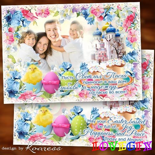 Photoframe - Easter greetings