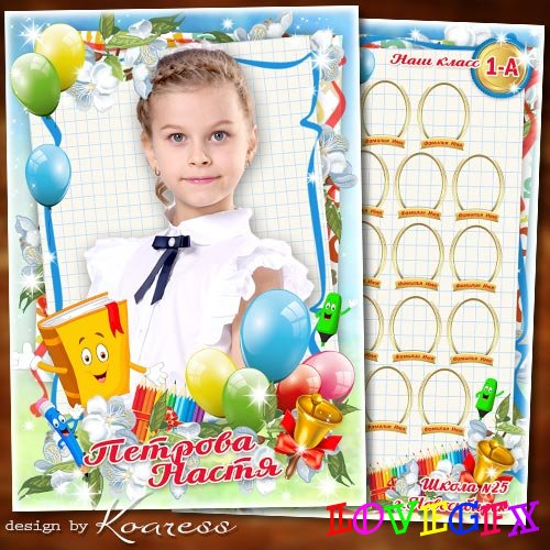 Vignette and photo frame for school last bell holiday - Flowers, bows, smiles