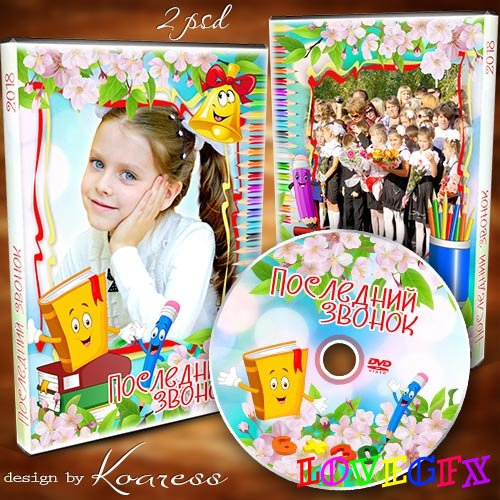 DVD disk cover with photo frame for last bell holiday - Have a rest, call cheerful, and see you in September