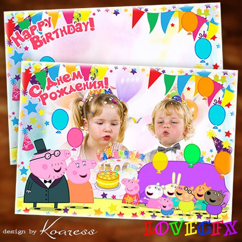Children frame for happy birthday holiday - Happy Birthday greetings by Peppa Pig