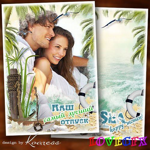 Marine photoframe for summer photos - Our best vacation