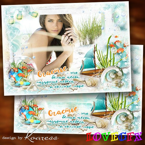 Marine photoframe for summer photos - Happiness is the sea