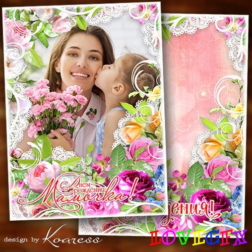 Women photo frame for happy birthday greetings - All roses in the world are just for you