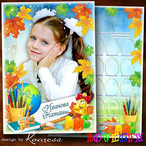 Children school vignette and frame - The time of summer has flown by, the school time has come