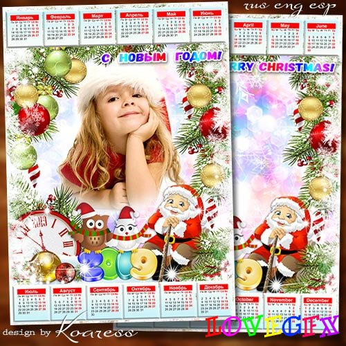 Christmas calendar-photoframe for 2019 year of the Pig - Santa Claus came to us