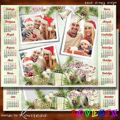 Christmas calendar-photoframe for 2019 year - May this year bring you only happiness and good luck.