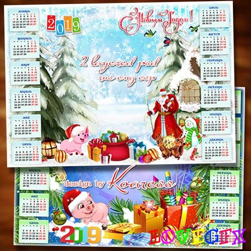 Christmas children layered calendars for 2019 - Gifts of Santa Claus