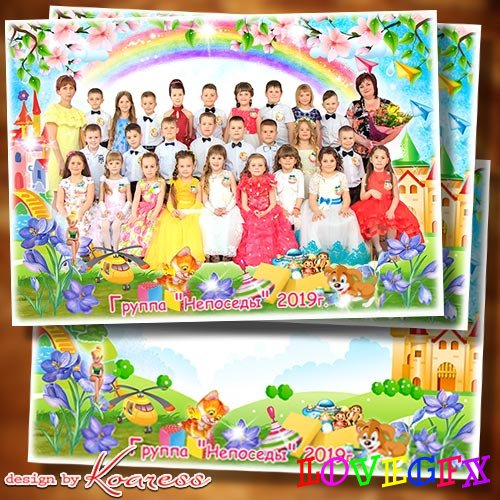 Children frame for kindergarten group photo - There is no place for us more wonderful than a favorite kindergarten