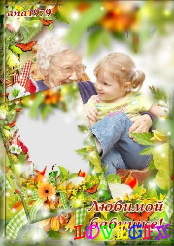 Frame for Photoshop - Beloved Grandma