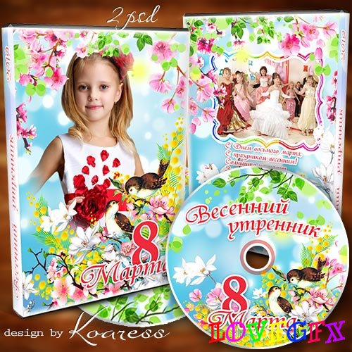 DVD disk cover with frame - Spring holiday