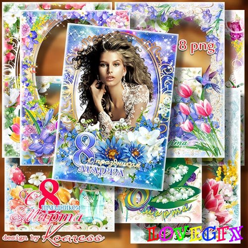 Photoframes png - March 8 let your dream come true