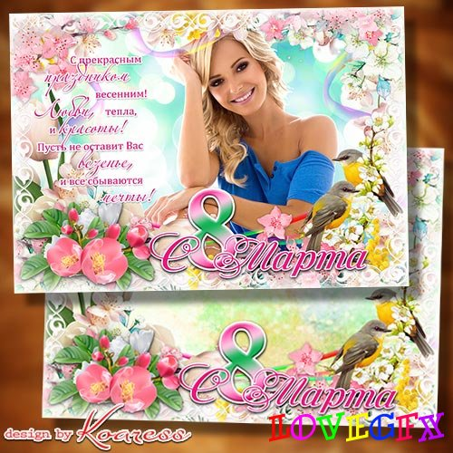 Photoframe for March 8 - Happy spring, love and beauty