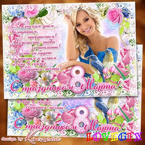 Greeting photoframe - Happy Women's Day, exciting, beautiful