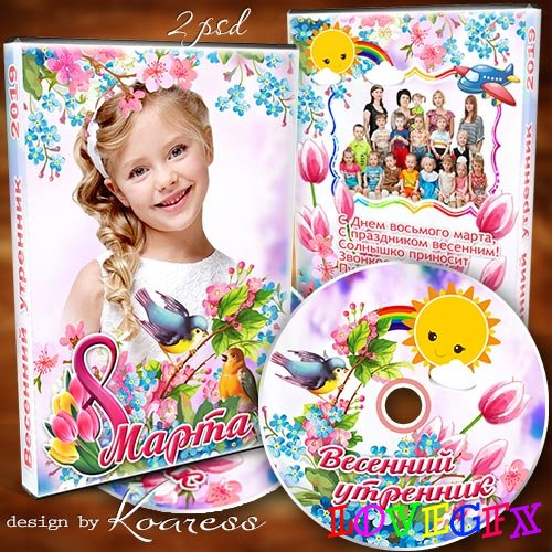 DVD disk cover with photo frame for children video - The holiday of grandmothers and mothers