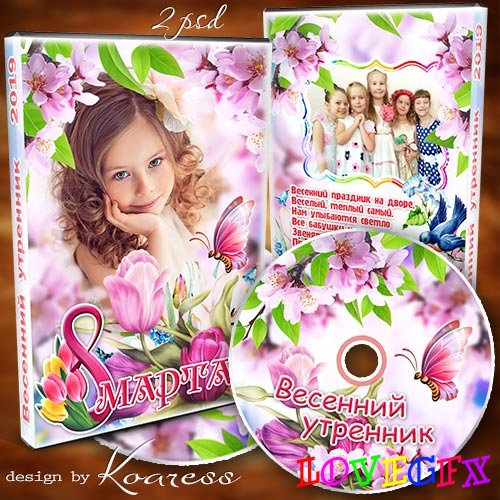 DVD disk cover with photo frame for children video - Spring holiday in the yard, cheerful, warm