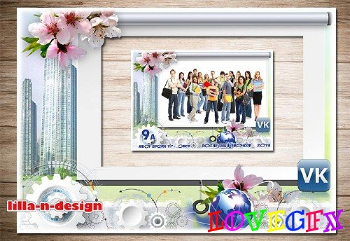 PNG frame for school photos - School friends